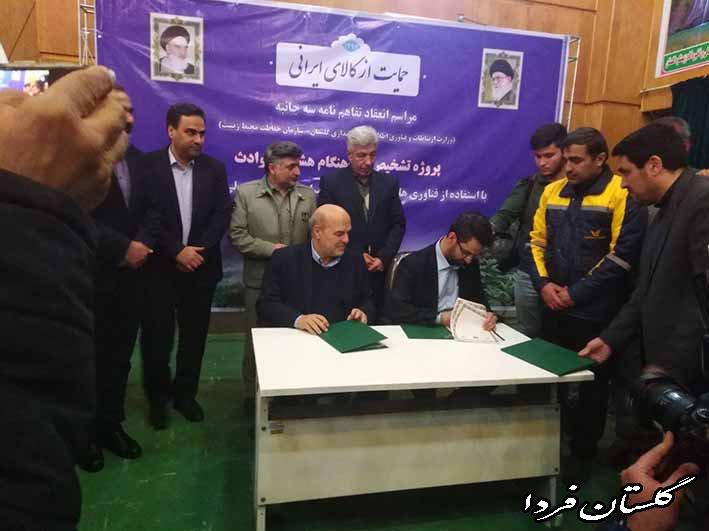 تفاهمنامه پروژه تشخیص زودهنگام هشدار حوادث در گلستان امضاء شد